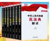 中华人民共和国民法典解读 全7册
