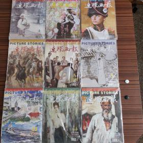 连环画报(2013)9册合售