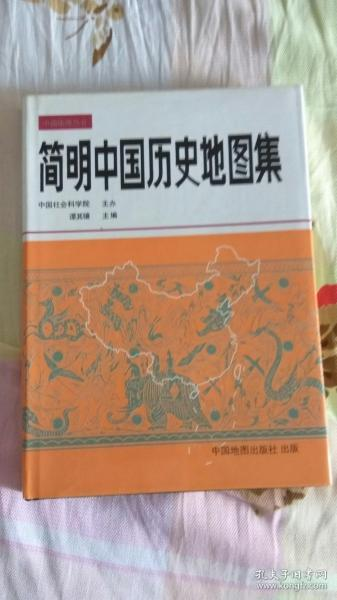 简明中国历史地图集 世界历史地图集 共二册
