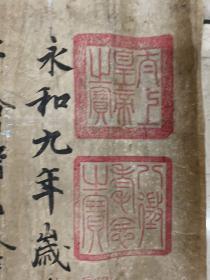 王羲之,兰亭序,纸上印刷,1,3米长,