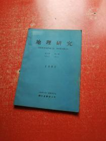地理研究(季刊)1982年第1卷第1期(创刊号)