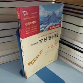 李四光随笔:穿过地平线(彩插励志版)快乐读书吧四年级下推荐阅读智慧熊图书