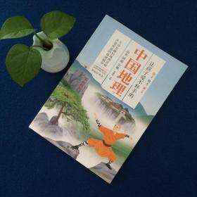 中国地理(山东 河南 安徽)