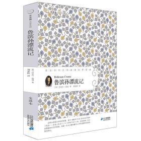 鲁滨孙漂流记 常青藤名家名译系列15 亲近文学10-16岁大师世界经