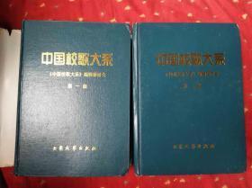中国校歌大系(第一集,第二集)全   《