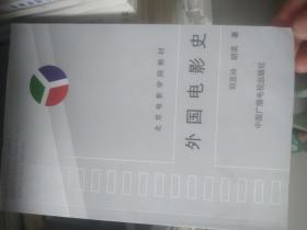 外国电影史  部分有水渍的不影响阅读 新疆 西藏 内蒙 甘肃 贵州不包邮 需要补差价