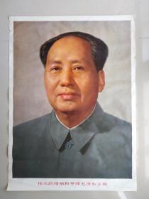 2开【毛主席标准像】76版