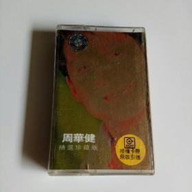 磁带-周华健精选珍藏版