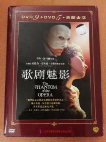 歌剧魅影 DVD9+DVD5 典藏金版
