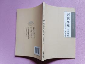 白话佛学文化小经典(阿弥陀经)