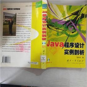 Java程序设计实例剖析