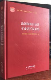 沧源佤族自治县革命老区发展史