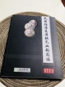 《民国孙像袁像银元图录》