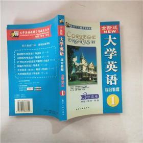 全新版大学英语综合教程3导读本 : 导教·导学·导考. 1
