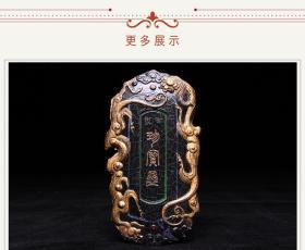 曹素功《珍宝墨》,徽州曹素功墨厂1986年制老版油烟墨,古法二两。