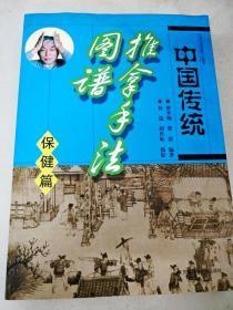 DF103321 中国传统推拿手法图谱·保健篇(一版一印)(封面、书内有水渍)