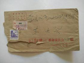 文革信封(6)