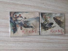 60开经典文革连环画闪闪的红星一套二本套书售出不退