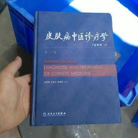 皮肤病中医诊疗学(第2版)