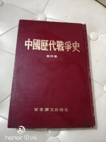 中国历代战争史(第四册).硬精装