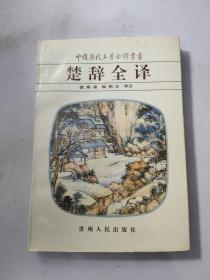 中国历代名著全译丛书:楚辞全译