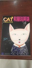 CAT和猫说英语 (附光盘1张)