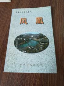 国家历史文化名城——凤凰