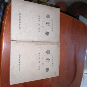 审计学(上下 )1946年
