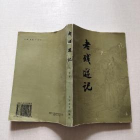 老残游记(自然旧)