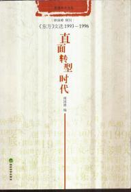 直面转型时代:《东方》文选 1993-1996