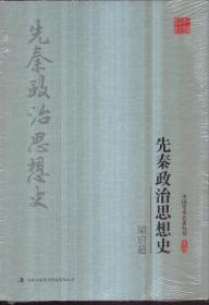 中国学术名著丛书 梁启超先秦政治思想史