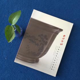 中国首届历代紫砂盆专场 2011年秋季拍卖会