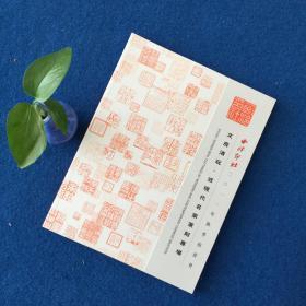 西泠印社 文房清玩·近现代名家篆刻专场2012年1.1