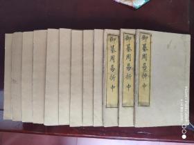 清同治十一年江西书局重修《御纂周易折中》22卷12册全