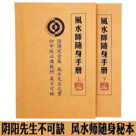 风水师随身手册上下册完整版389页阴阳风水先生必备工具书