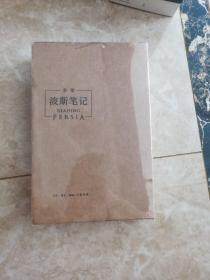 波斯笔记(精装函套  上下册)