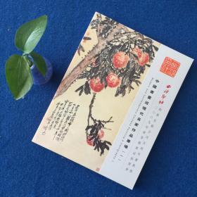 西泠印社  中国书画近现代名家作品专场(一)2009年12.18