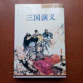 三国演义(浙江古籍出版社)