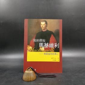 台湾三民版   盐野七生《我的朋友馬基維利:佛羅倫斯的興亡(二版)》(锁线胶订)