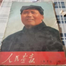 人民画报1970年10