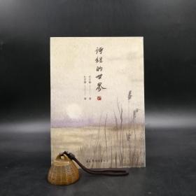 台湾东大版  白川静-著;杜正胜-译《诗经的世界(增订二版)》(锁线胶订)