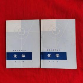 数理化自学丛书 化学 第三四册