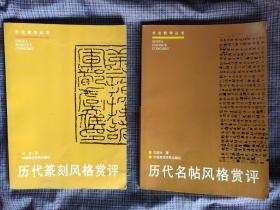 书法教学丛书.历代篆刻风格赏评、历代名帖风格赏评(可以单买)