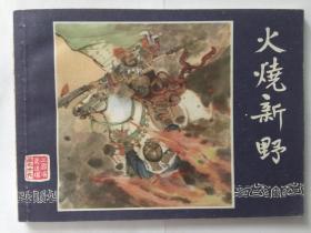 连环画:火烧新野(79版三国演义之19)