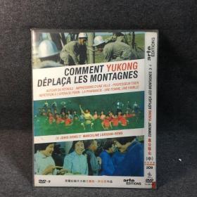 愚公移山 中  2DVD9 尤里斯·伊文思 纪录片 光盘 碟片 未拆封 多网唯一  外国电影 (个人收藏品)绝版 盛佳