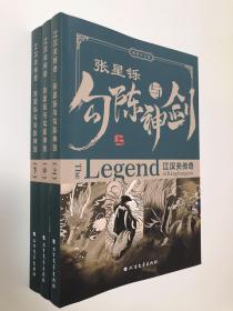 江汉关传奇:张星烁与勾陈神剑(上中下全三册)