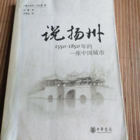 说扬州:1550-1850年的一座中国城市