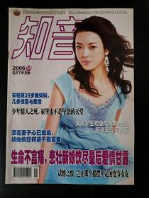 知音(2006年第14期5月下半月版)
