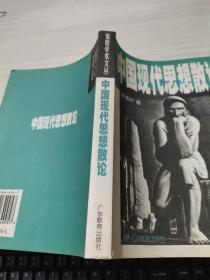 中国现代思想散论