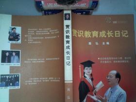 常識教育成長日記